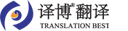 翻译公司 驾照翻译 合同翻译 标书翻译-译博翻译咨询服务有限公司