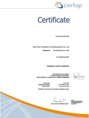 内蒙古 ISO17100