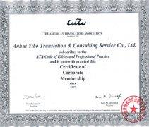 ATA美国翻译协会会员