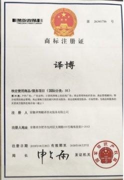 内蒙古 商标注册证