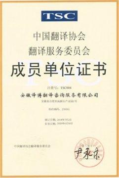 内蒙古中国翻译协会成员单位证书