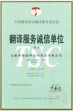 中国翻译协会翻译服务诚信单位