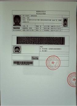 云浮车辆管理所指定国外驾照翻译公司
