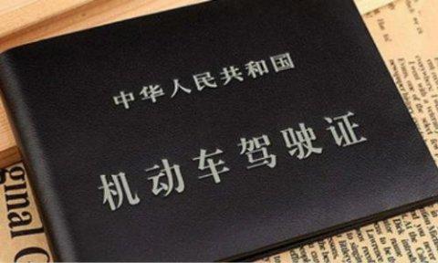 甘肃外籍驾照翻译换证攻略(驾照翻译件必须符合车管所要求)