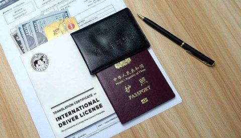 """双鸭山译博驾照翻译告诉你""""国际驾照翻译""""是什么?"""