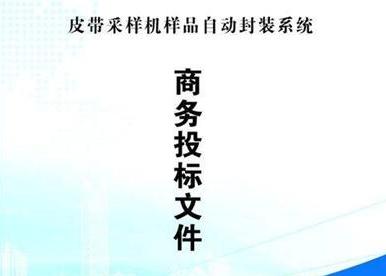 标书翻译的这些要求需严格对待