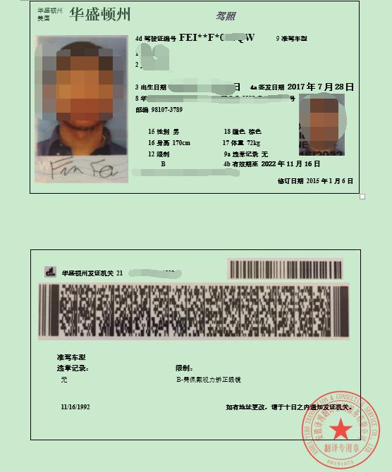 王先生在我司翻译的美国佛罗里达州驾照,成功换取国内驾照
