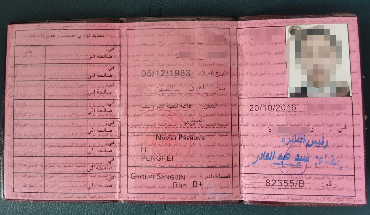 驾照翻译阿尔及利亚,李先生换证成功