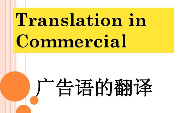 翻译公司教你几种提升广告印象的翻译方法